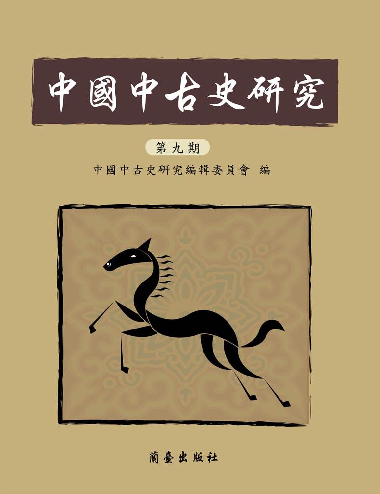 中國中古史研究第八期