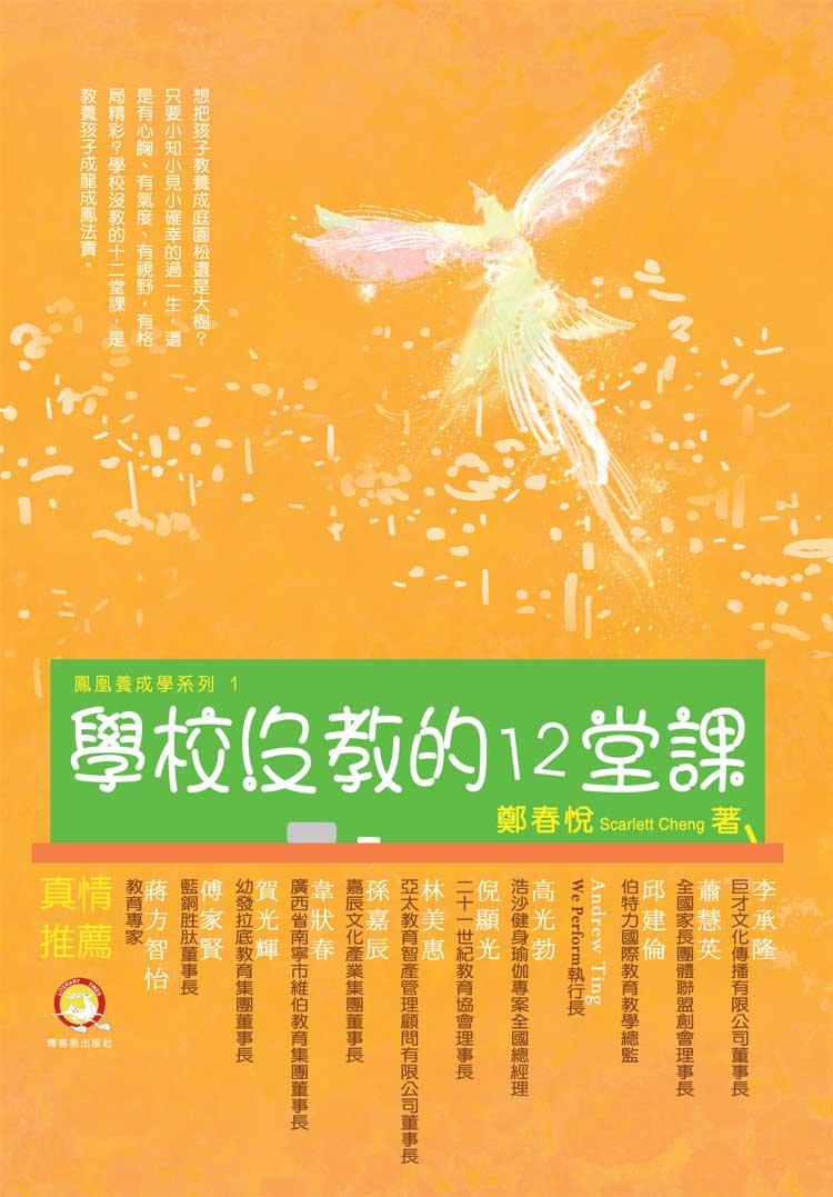 《學校沒教的十二堂課》作者鄭春悅於第10屆海峽兩岸圖書展演講