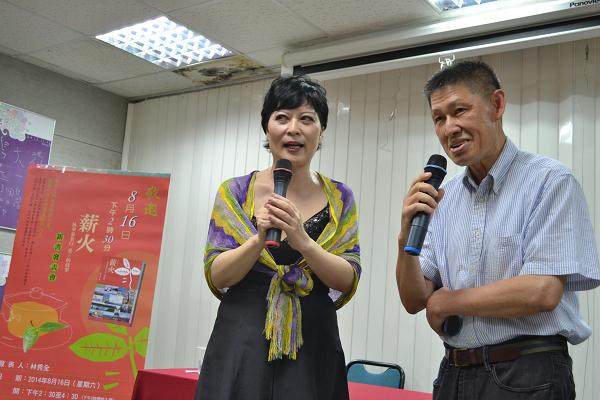 《薪火──林華泰茶行老三的故事》新書發表會