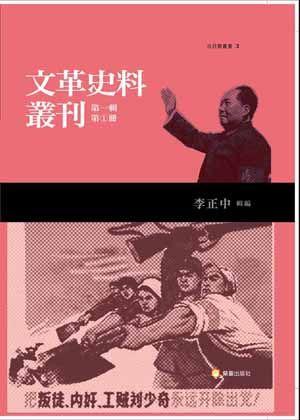 《文革史料叢刊第一輯》 (共六冊)