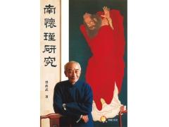 書籍:南懷瑾研究/作者:勞政武老師。問題提