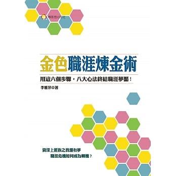 金色職涯煉金術 2019年十月新書發表會