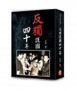 反獨護國四十年 勞博士親自介紹新書影片