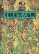 中國道教大辭典