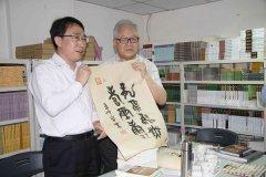 雲南文史館至蘭臺出版社參訪座談14