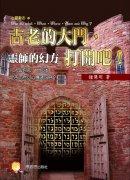 靈師的幻方─古老的大門,打開吧!
