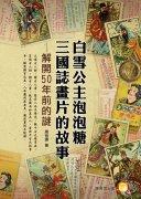 白雪公主泡泡糖三國誌畫片的故事:解開50年前的謎