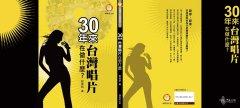 30年來 台灣唱片在做什麼?
