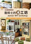 詹姆士的木工坊James'Diy_workshop