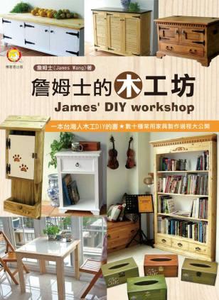 詹姆士的木工坊workshop封面-博客思網路書店暢銷書