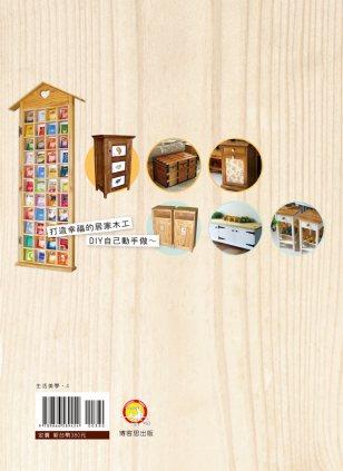 詹姆士的木工坊workshop封底-博客思網路書店暢銷書