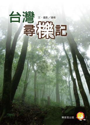 台灣尋櫟記封面-博客思網路書店暢銷書