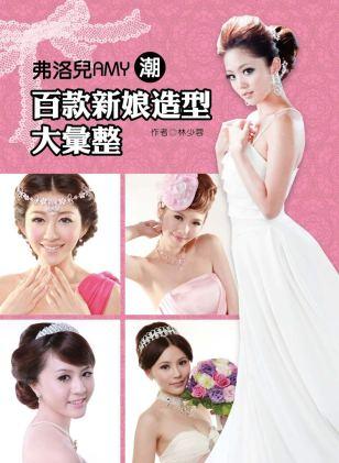 弗洛兒AMY 潮 百款新娘造型大彙整封面-博客思網路書店暢銷書