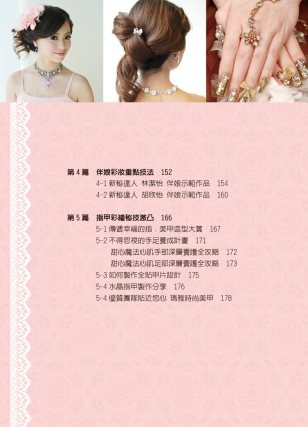 弗洛兒AMY 潮 百款新娘造型大彙整目錄三-博客思網路書店暢銷書