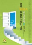 臺灣MBA 教育的全球化之路
