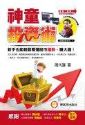 神童投資術