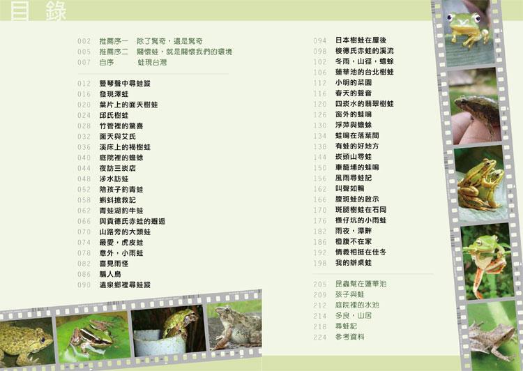 蛙現台灣目錄-博客思網路書店暢銷書