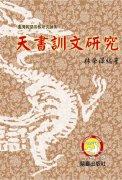 天書訓文研究-臺灣民間宗教研究論集(2)