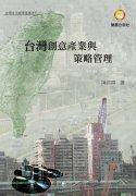 台灣文化創意產業與策略管理