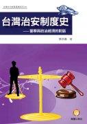 台灣治安制度史-警察與政治經濟的對話