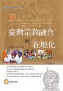 臺灣宗教融合與在地化