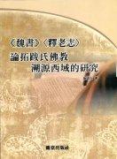 《魏書》〈釋老志〉論拓跋氏佛教溯西域的研究