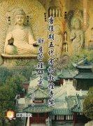唐后期五代宋初敦煌寺院财产管理研究