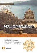 當代台灣佛教發展趨勢