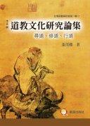 道教文化研究論叢─尋道、修道、行道