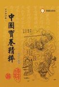 中國寶卷精粹