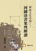 神秘文化本源——河圖洛書象理解讀