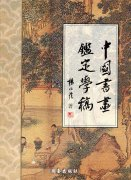 中國書畫鑑定學稿