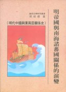 明帝國與南海諸蕃國關係的演變