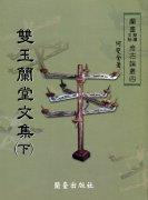 雙玉蘭堂文集(下)