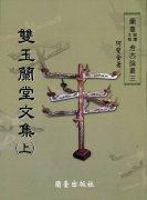 雙玉蘭堂文集(上)