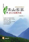 台灣後山客家的語言接觸現象
