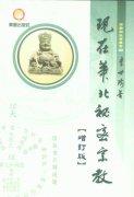 現在華北秘密宗教