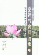 臺灣民間信仰的喪葬法事