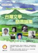 台灣文學與語言論集