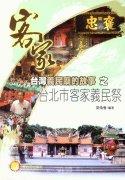 台北市客家義民祭