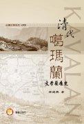 清代噶瑪蘭文學發展史