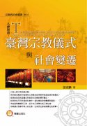 臺灣宗教儀式與社會變遷