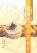 臺灣民間信仰的金銀紙錢