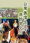 台灣舊慣生活與飲食文化