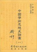 中國學術思想史論叢(一)