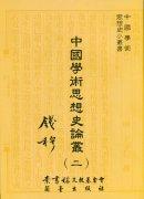 中國學術思想史論叢(二)