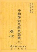 中國學術思想史論叢(三)