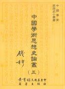 中國學術思想史論叢(五)