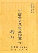 中國學術思想史論叢(六)