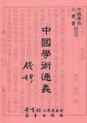 中國學術通義